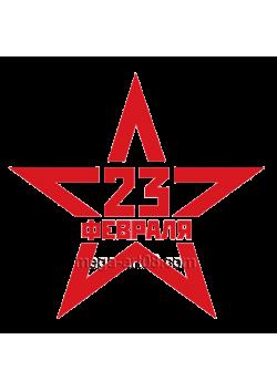 Наклейка к 23 февраля НК-93