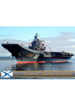 Постер Крейсер Адмирал Кузнецов ПЛ-138