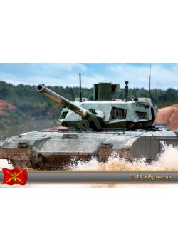 "Постер Танк Т-14 ""Армата"" ПЛ-144"