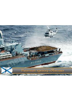 Постер ГРКР Москва ПЛ-110