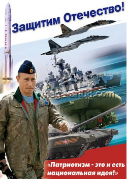 плакат с 23 февраля ПЛ-32