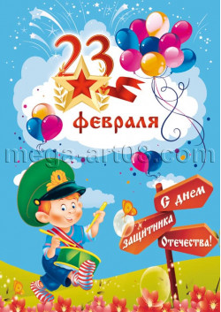 Плакат с 23 февраля ПЛ-14