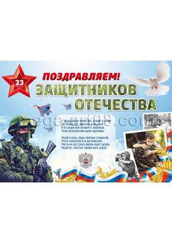Стенгазета-стенд к 23 февраля СГ-33