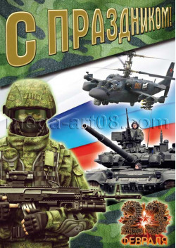 плакат к 23 февраля, День защитника Отечества ПЛ-22