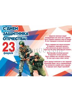 Стенгазета-стенд к 23 февраля СГ-11