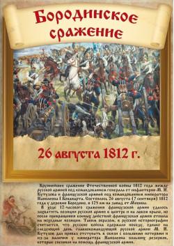 Постер Бородинское сражение ПЛ-209