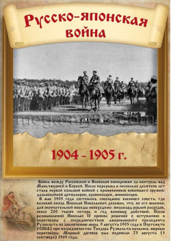 Постер Русско-японская война ПЛ-211