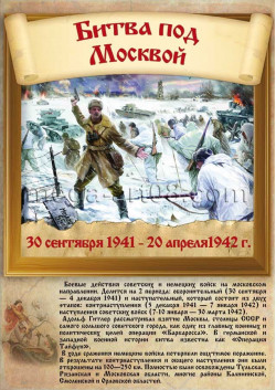 Постер Битва под Москвой ПЛ-213