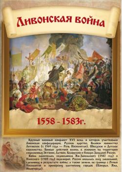 Постер Ливонская война ПЛ-203