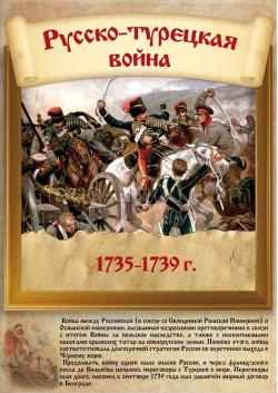 Постер Русско-турецкая война ПЛ-206