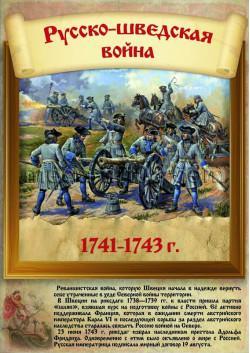 Постер Русско-шведская война ПЛ-207