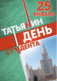 Плакаты на Татьянин день
