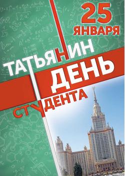 Плакат на Татьянин День ПЛ-4
