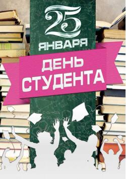 Плакат на Татьянин День ПЛ-5