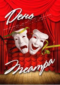 Плакаты на День театра
