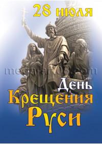 Плакат на Крещение Руси ПЛ-2