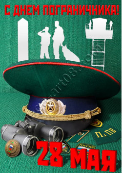 Плакат на 28 мая ПЛ-1