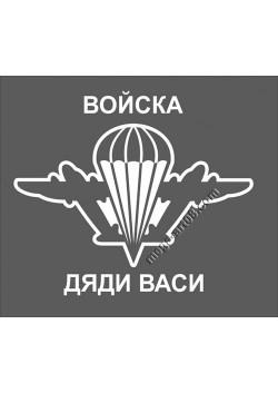 Магнит на день ВДВ НК-222