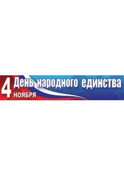 Баннер на 4 ноября День народного единства БГ-13