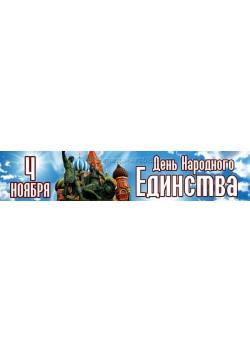 Баннер на 4 ноября День народного единства БГ-7