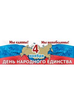 Баннер на 4 ноября День народного единства БГ-17