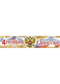 Баннер на 4 ноября День народного единства БГ-10