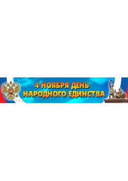 Баннер на 4 ноября День народного единства БГ-11