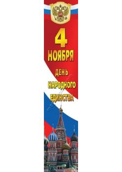 Баннер вертикальный на 4 ноября День народного единства БВ-5