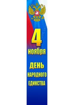 Баннер вертикальный на 4 ноября День народного единства БВ-29