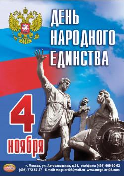 Плакат ко Дню Народного Единства 4 ноября ПЛ-1