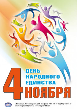 Плакат на День Народного Единства 4 ноября ПЛ-4