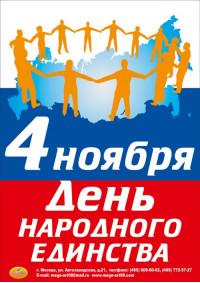 Плакаты на День народного единства