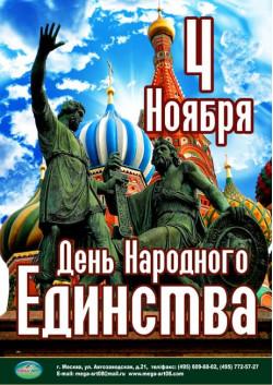 Плакат ко Дню Народного Единства 4 ноября ПЛ-7