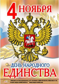 Плакат на День Народного Единства 4 ноября ПЛ-9