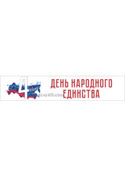 Баннер ко Дню Народного Единства БГ-22