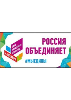 Билборд в концепции оформления к 4 ноября 2017 года ББ-173