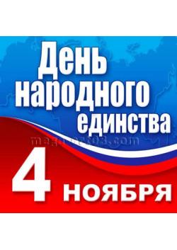 Наклейка на 4 ноября НК-13
