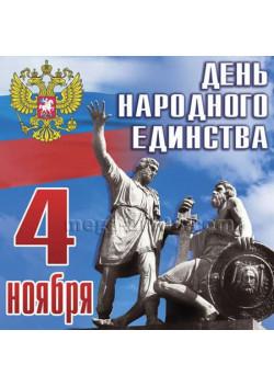 Наклейка на 4 ноября НК-1