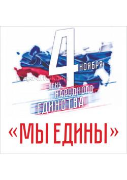Наклейка на 4 ноября НК-22