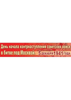 Баннер к 5 декабря БГ-14