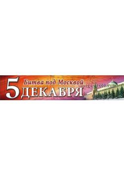 Баннер к 5 декабря БГ-2