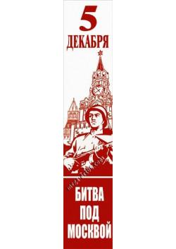 Баннер вертикальный к 5 декабря БВ-29