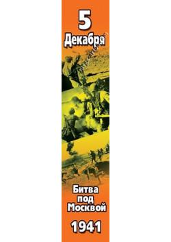 Баннер вертикальный к 5 декабря БВ-1