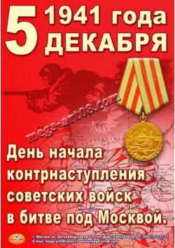 Плакат к 5 декабря ПЛ-2