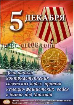 Плакат к 5 декабря ПЛ-3