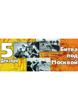 Билборд на 5 декабря БГ-22