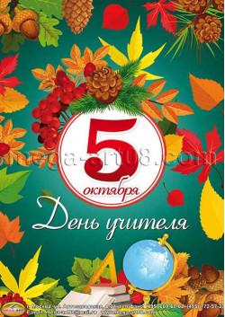 Плакат к Дню учителя Пл-11