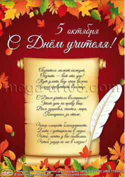 Плакат к Дню учителя Пл-12