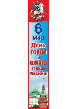 Баннер к 6 мая БВ-88