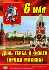 Плакаты на День герба и флага Москвы